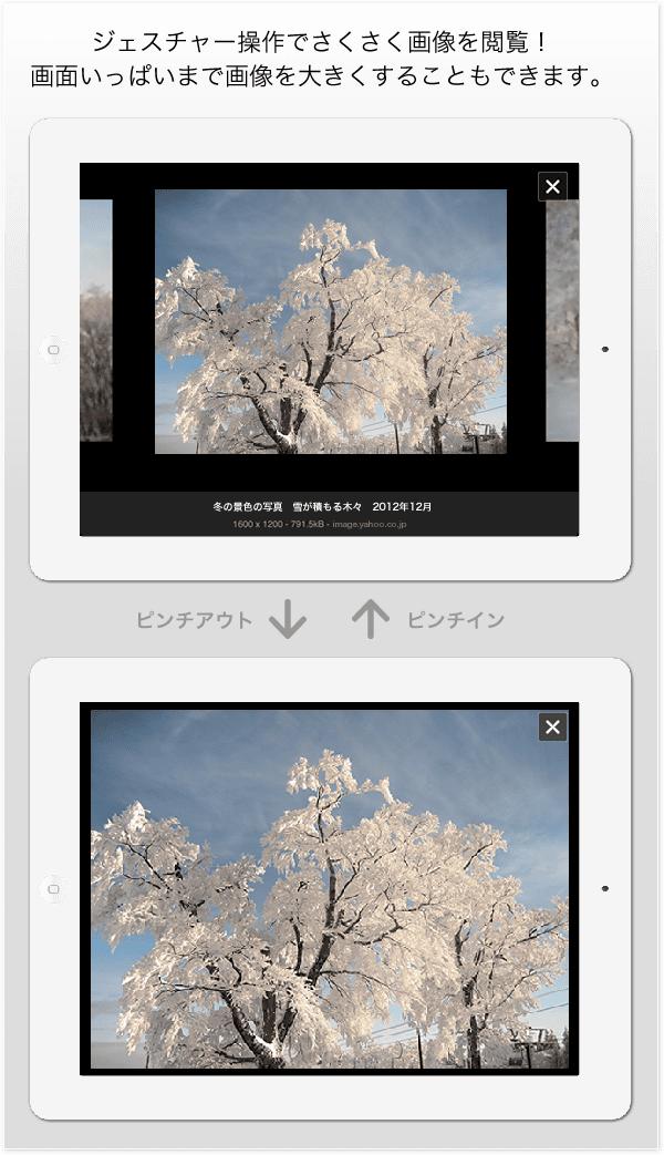 ジェスチャー操作でさくさく画像を閲覧! 画面いっぱいまで画像を大きくすることもできます。