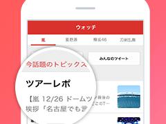 好きなものの話題だけをサクサク集める機能がリアルタイム検索アプリに追加!