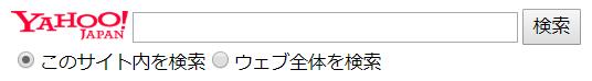 サイト内検索・標準サイズサンプル