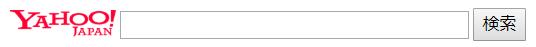ウェブ検索・標準サイズサンプル