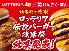 「もう一度食べたい!」「食べてみたい!」 そう思うハンバーガーをYahoo! JAPANで検索しよう。