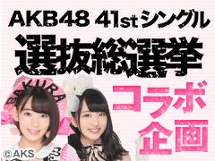 AKB48選抜総選挙コラボ記念! 非売品ポスタープレゼント!!