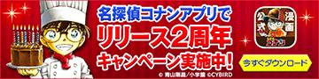 名探偵コナンアプリでリリース2周年キャンペーン実施中!