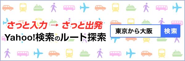 Yahoo!検索のルート探索