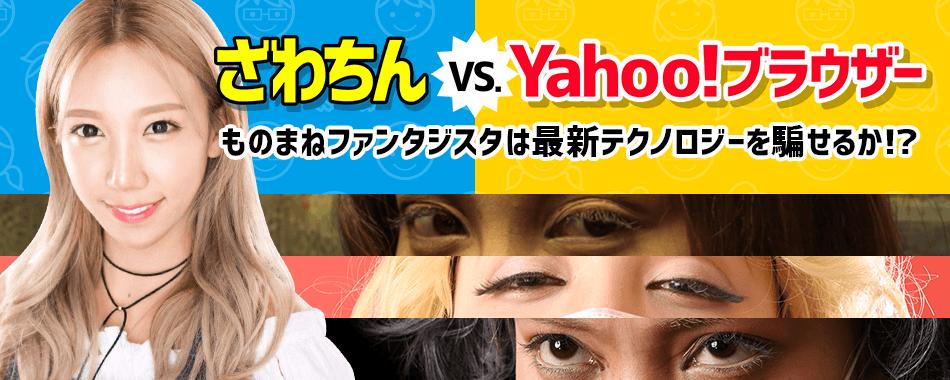 ざわちんのメイクはどこまで似ているのか? Yahoo!ブラウザーの類似画像検索で徹底検証。