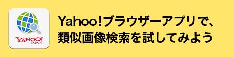 Yahoo!ブラウザーアプリで、 類似画像検索を試してみよう