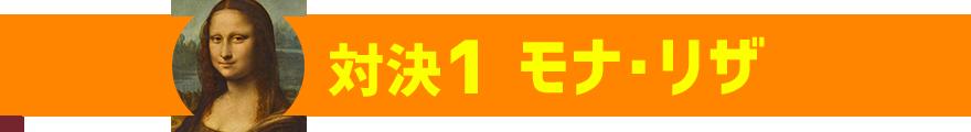 対決1 モナ・リザ