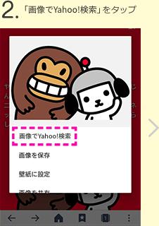 2.「画像でYahoo!検索」をタップ