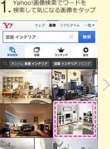 1.Yahoo!画像検索でワードを検索して、気になる画像をタップ