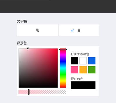 色や透過率を自由にカスタマイズ