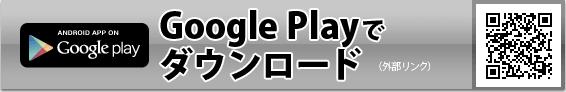 Google Playでダウンロード(外部リンク)