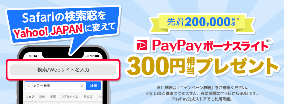 PayPayボーナスライト300円相当プレゼント