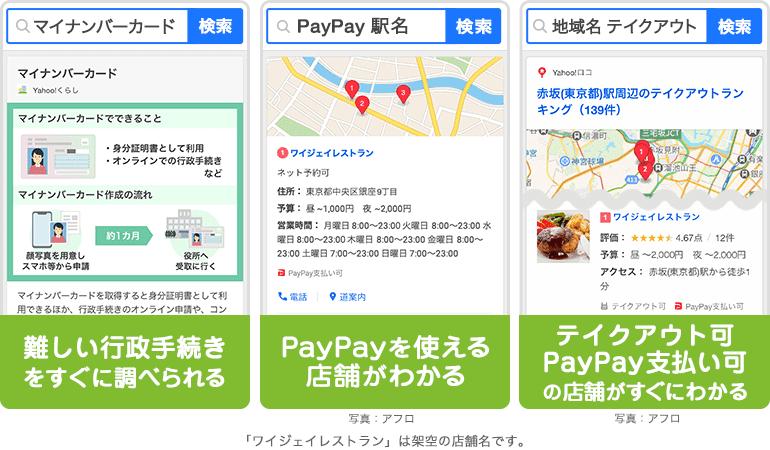 「マイナンバーカード」で検索すると、難しい行政手続きをすぐに調べられる。「PayPay 駅名」で検索すると、PayPayを使える店舗がわかる。「地域名 テイクアウト」で検索すると、テイクアウト可・PayPay支払い可の店舗がすぐにわかる。