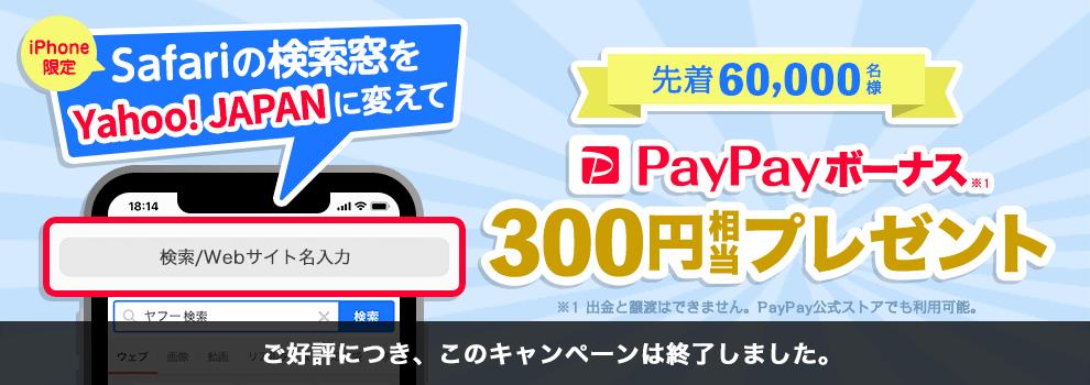PayPayボーナス300円相当プレゼント