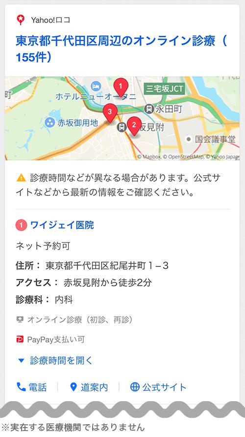 東京都千代田区周辺のオンライン診療
