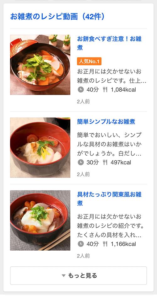 お雑煮のレシピ動画