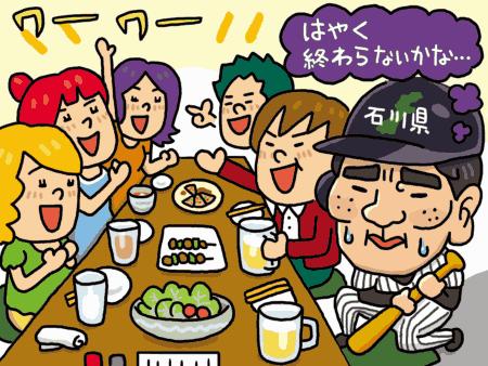石川県出身の有名人といえば、松井秀喜選手。彼も合コンに行ったら、内向的になってしまうはず......?