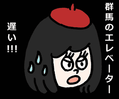 群馬のエレベーター 遅い!!!