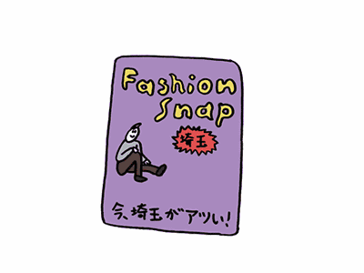 Fashion Snap 埼玉「今、埼玉がアツい!」