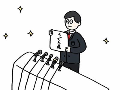 「うどん県」
