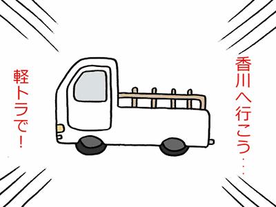 香川へ行こう...軽トラで!