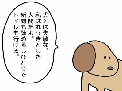 「犬とは失敬な。私はれっきとした人間だよ。新聞も読めるしひとりでトイレも行ける。」