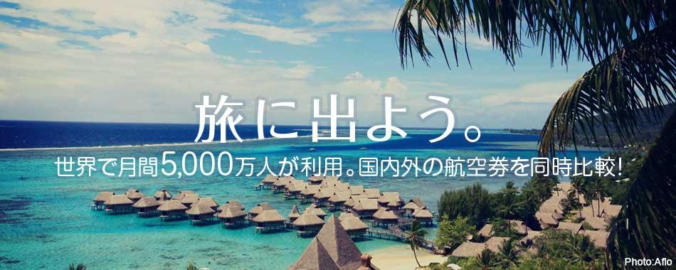世界で月間5000万人が利用。国内外の航空券を同時比較! Yahoo! JAPANの航空券検索。