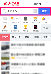 Yahoo! JAPAN トップページの検索窓