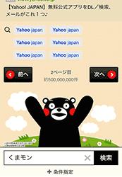 「くまモン」テーマの検索結果画面