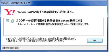 Yahoo! JAPANのおすすめ ダイアログ