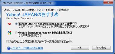 Internet Explorer - 検索プロバイダーの規定値 ダイアログ