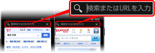 Android の検索窓
