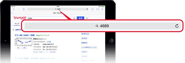 iPad の検索窓
