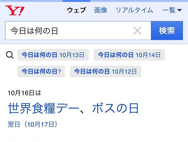 「今日は何の日」の検索結果