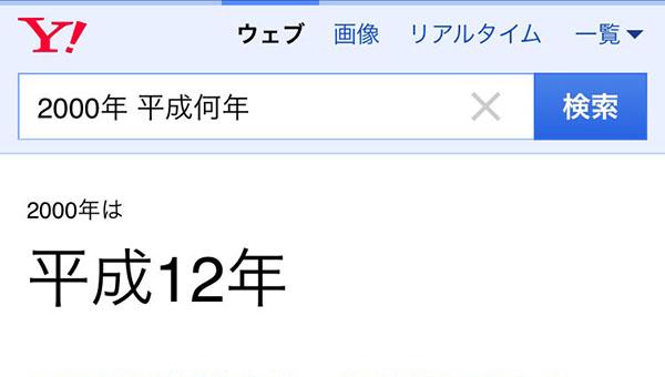 「2000年 平成何年」の検索結果