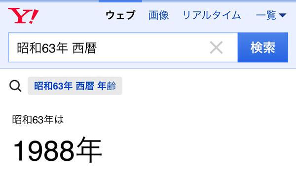 「昭和63年 西暦」の検索結果