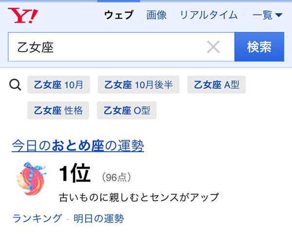 「乙女座」の検索結果