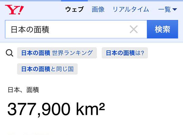 「日本の面積」の検索結果