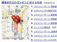 気になる地域のお店や施設の情報を調べる