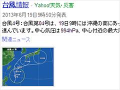 地震、津波、台風の情報を調べる