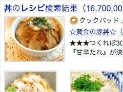 食材名や料理名からレシピを調べる