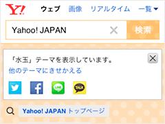 スマートフォン版Yahoo!検索の検索結果ページをきせかえる
