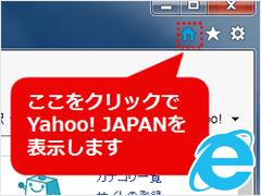 IEの検索をYahoo! JAPANにする方法