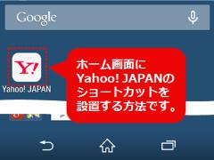 Androidホーム画面にYahoo! JAPANのショートカットを設置する方法