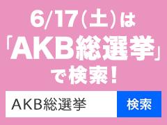 6月17日はYahoo!検索で「AKB総選挙」と検索!