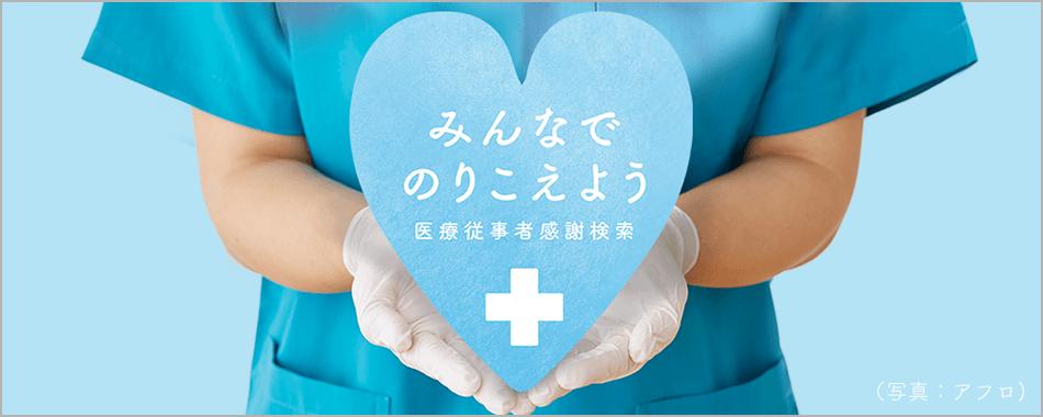 みんなでのりこえよう 〜医療従事者感謝検索〜