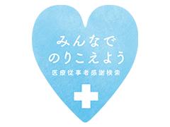 5月1日~5月6日に「のりこえよう」と検索すると、おひとりにつき10円をヤフーから医療従事者の支援活動に寄付いたします。