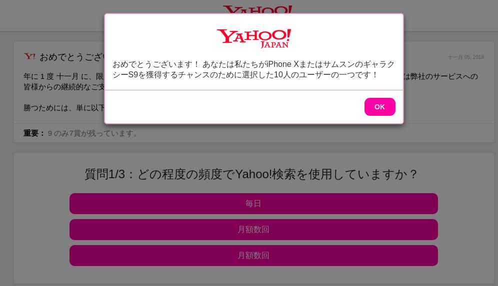 当社ロゴを悪用した、偽の当選メッセージが表示されているウェブページの画像