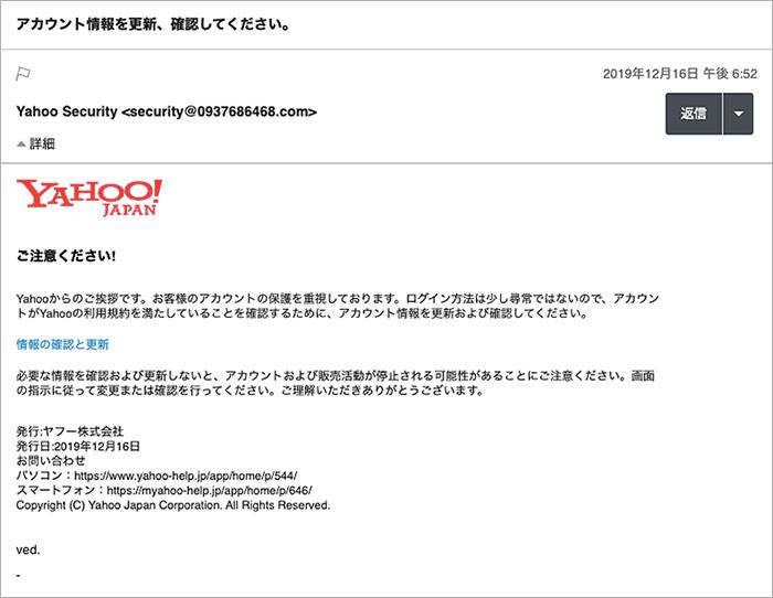 メールで届くフィッシング詐欺のメッセージの画像