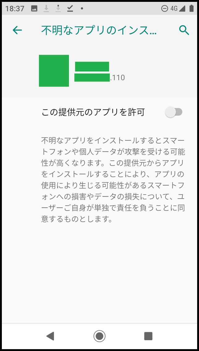 Android端末の画面に「この提供元のアプリを許可」するかどうか尋ねるメッセージが出ている画像